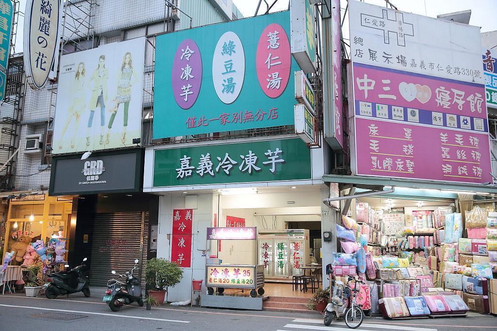 20140706-4嘉義-嘉義冷凍芋 (5)