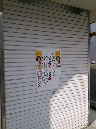 「甲子園第二球場」今日から17日までお盆休みだそうです。