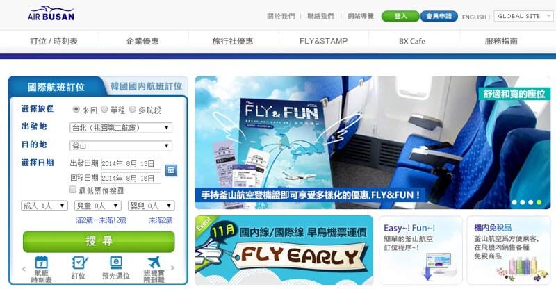 釜山航空公司 AIR BUSAN,台灣-釜山最SMART的選擇