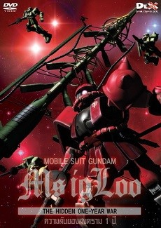 Mobile Suit Gundam MS IGLOO: The Hidden One Year War - Kidou Senshi Gundam MS IGLOO: Ichinen Sensou Hiwa