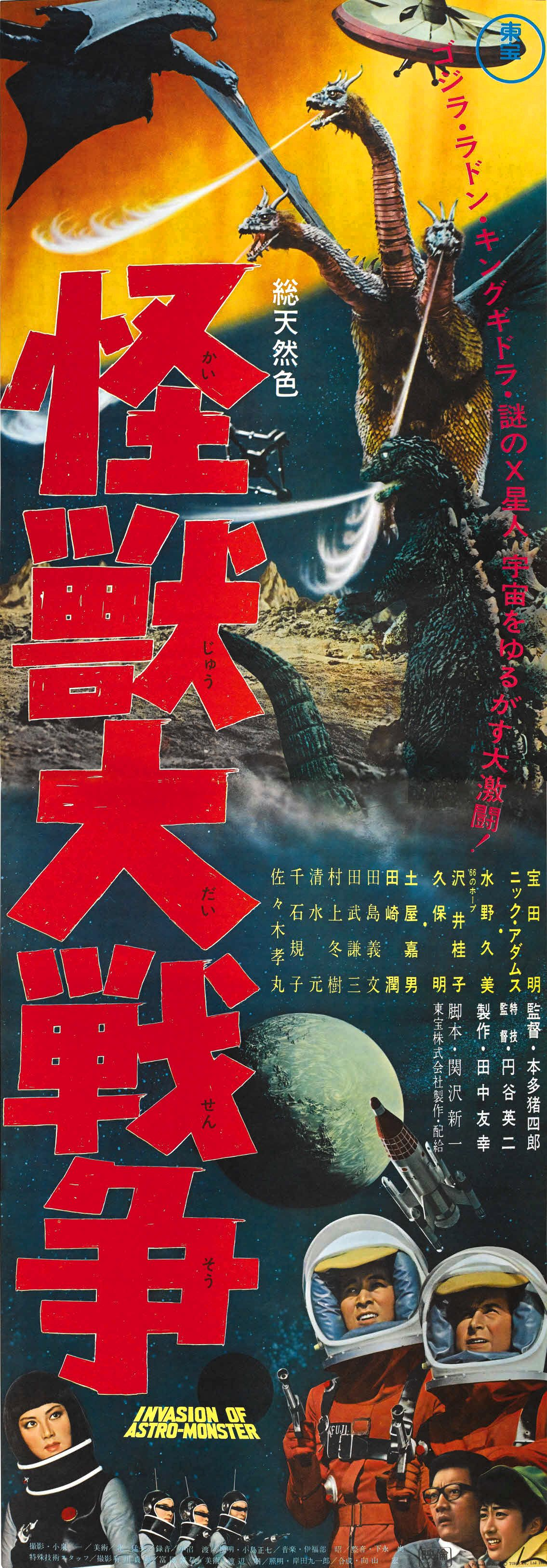 Godzilla vs. Monster Zero (1965)