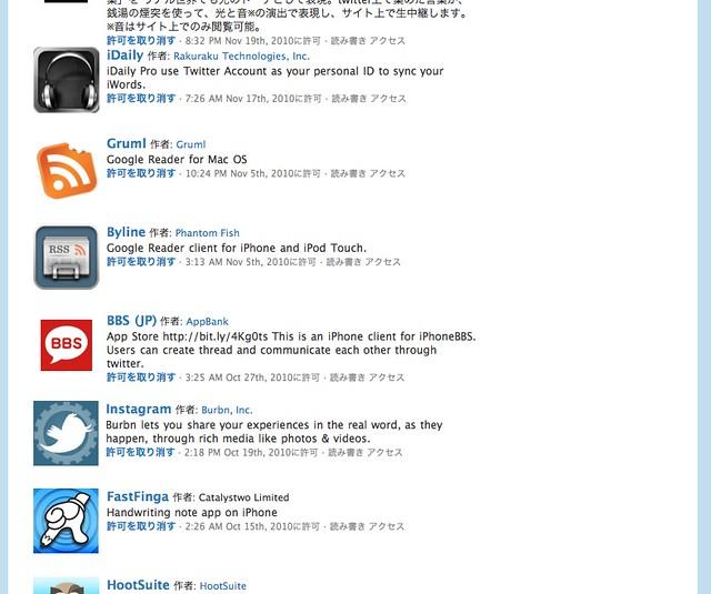 連携アプリ