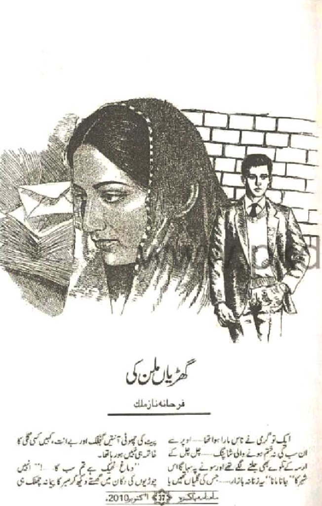 Gharian Milan ki  is a very well written complex script novel which depicts normal emotions and behaviour of human like love hate greed power and fear, writen by Farhana Naz Malik , Farhana Naz Malik is a very famous and popular specialy among female readers