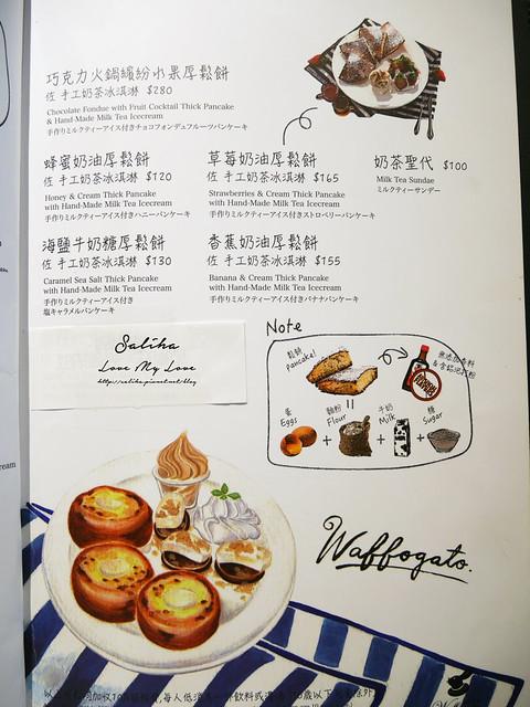 台北東區咖啡下午茶瓦法奇朵 (14)