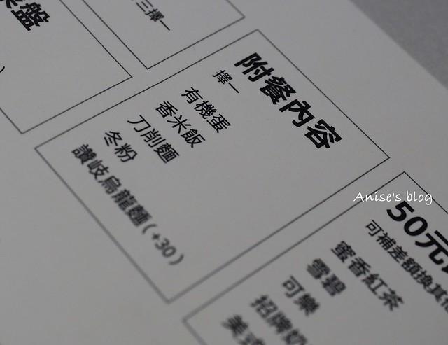 內湖火鍋團緣精緻鍋物_015