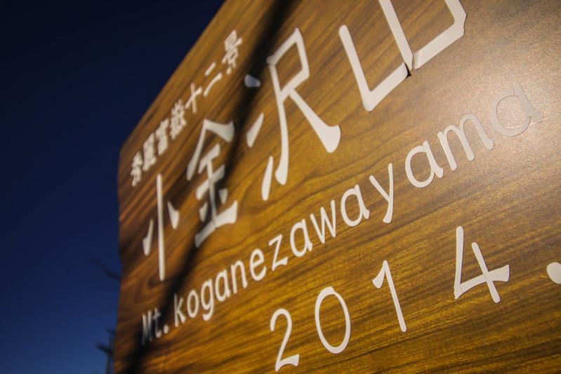 20141223-小金沢山-0493.jpg
