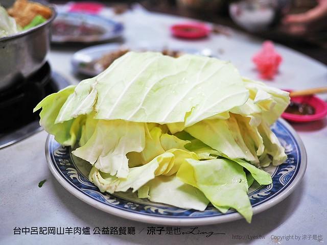 台中呂記岡山羊肉爐 公益路餐廳 20