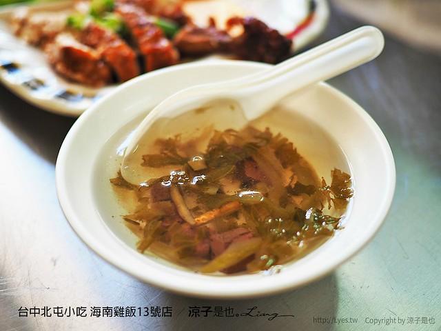 台中北屯小吃 海南雞飯13號店 13