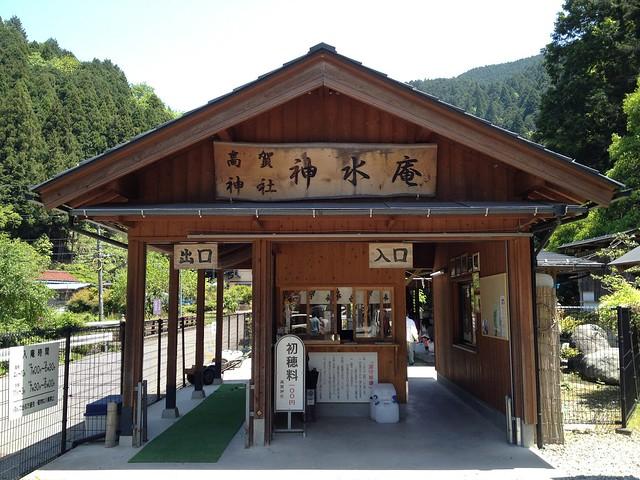 高賀神社 神水庵