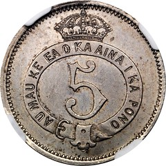 1881 Hawaii Five Cents reverse