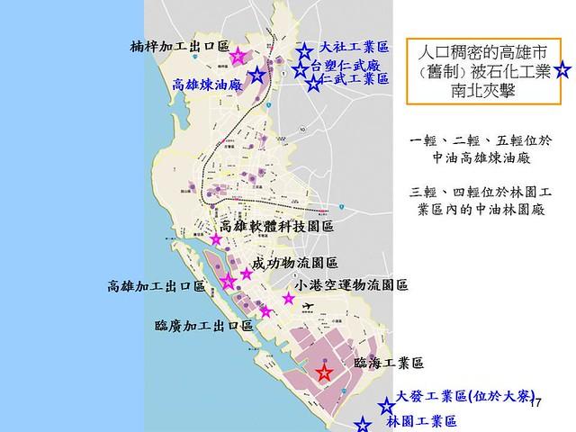 高雄石化工業區位置(藍色標示)。圖片提供:地球公民基金會。