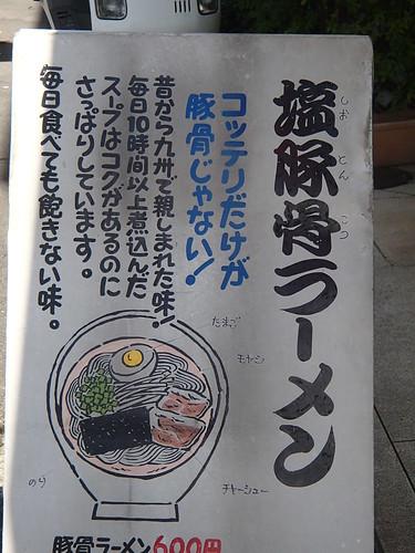 塩豚骨拉麺 - naniyuutorimannen - 您说什么!