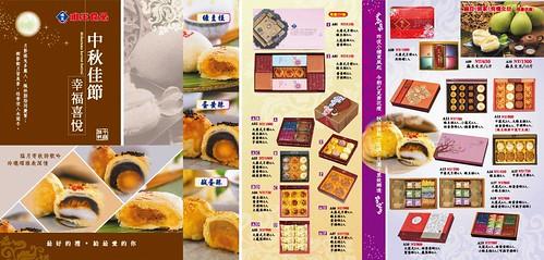 唯王食品中秋節月餅-正面DM