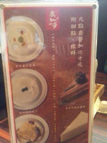 九州杏子日式豬排_SOGO復興店_杏子招牌特餐