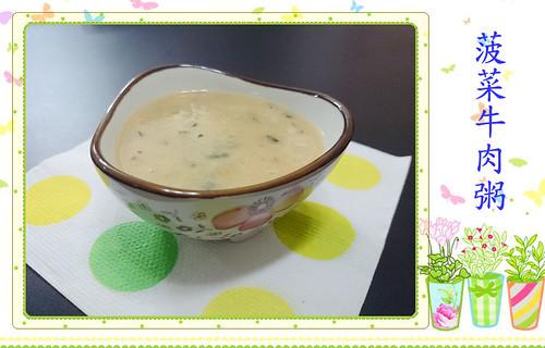 菠菜牛肉粥-Web