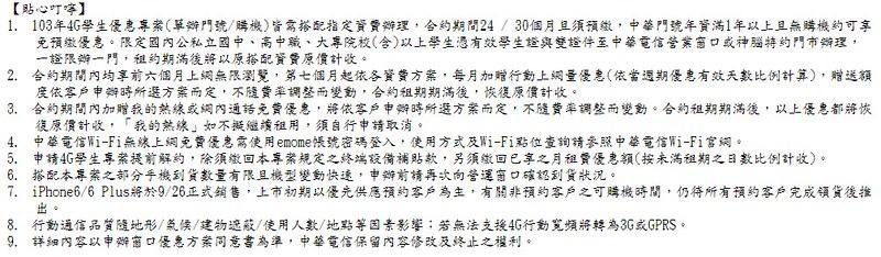 中華電信體貼學生族群 推出「4G LTE學生優惠專案」
