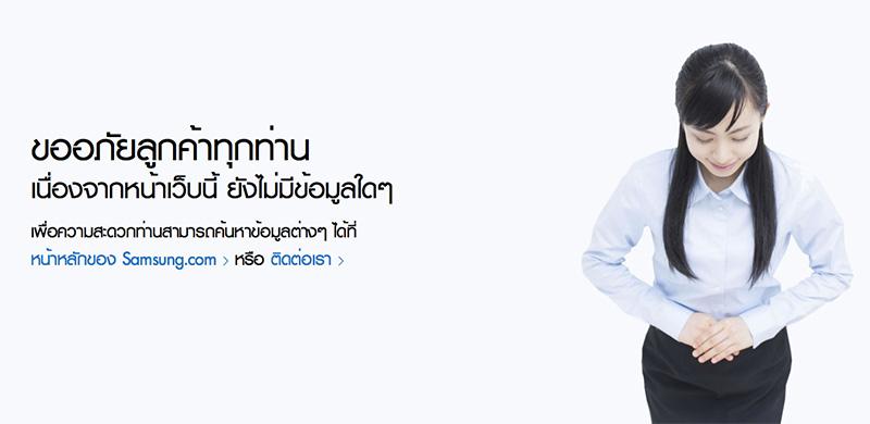 Samsung-blank-page