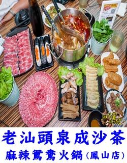 老汕頭泉成沙茶-麻辣鴛鴦火鍋