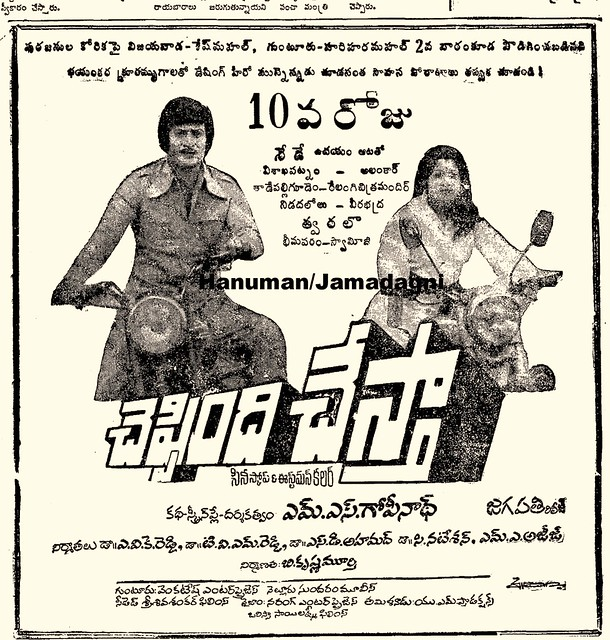 Cheppindhi Chestha 2nd week cont-1