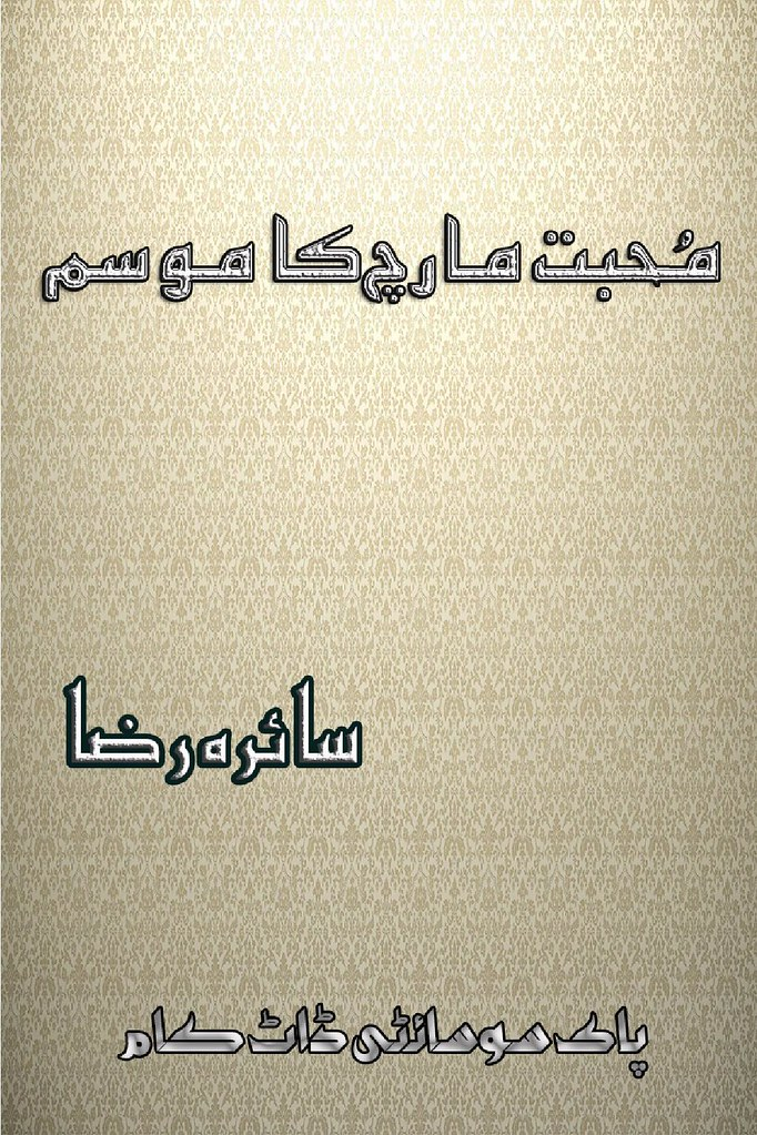 Mohbbat March Ka Mosam is a very well written complex script novel by Saira Raza which depicts normal emotions and behaviour of human like love hate greed power and fear , Saira Raza is a very famous and popular specialy among female readers