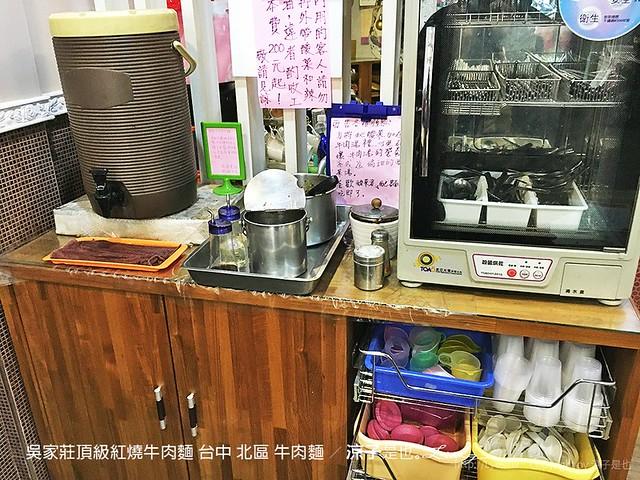 吳家莊頂級紅燒牛肉麵 台中 北區 牛肉麵 2