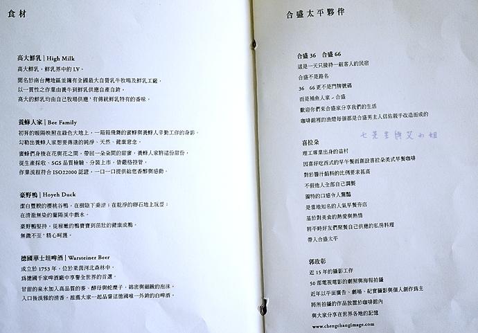 9 合盛太平 cafe story 菜單