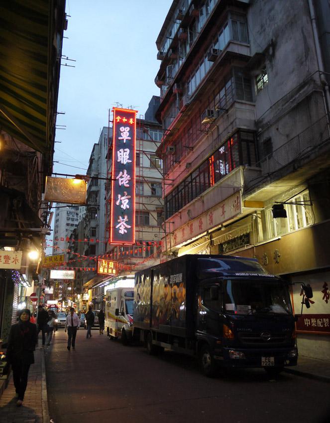 Dann Ngan Lo Herbal Tea (Yau Ma Tei). Image courtesy of neonsigns.hk