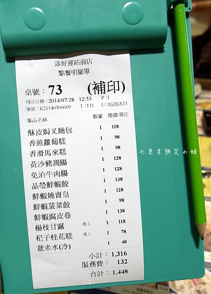 32 添好運點心專門店台灣台北站前店