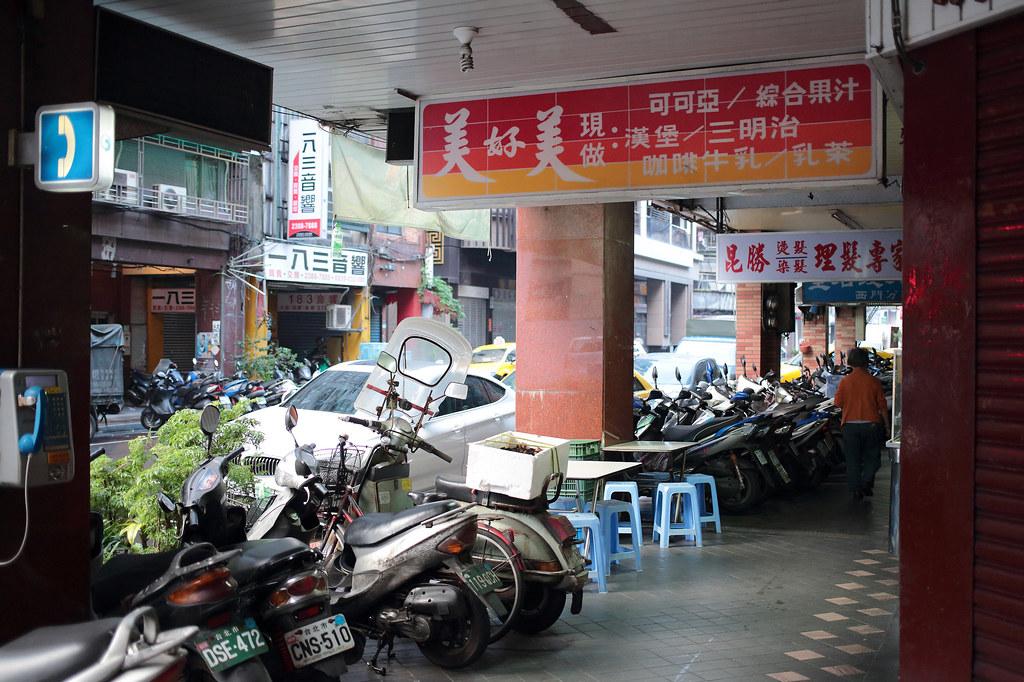 20140703萬華-美好美早餐店 (1)