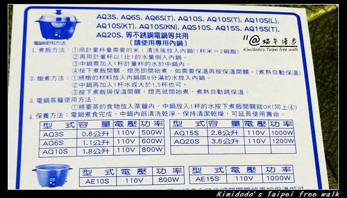 萬國電鍋aq15st (12)