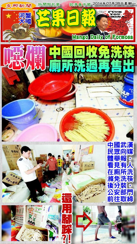 140728果日報--支那新聞--中國回收免洗筷,廁所洗過再售出