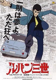 Lupin III - Lupin Đệ Tam | Lupin Sansei | Lupin the Third TV