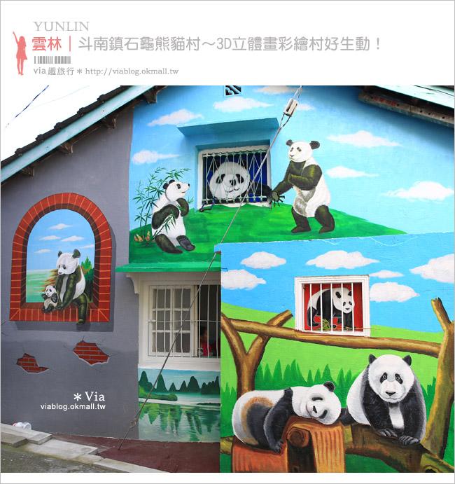 【雲林熊貓村】斗南鎮石龜熊貓村~最新!超萌又生動的立體3D畫彩繪村再一彈!