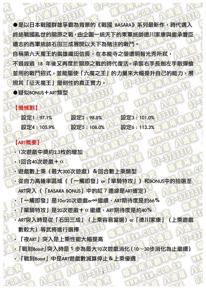 S0228戰國BASARA3 中文版攻略_Page_02