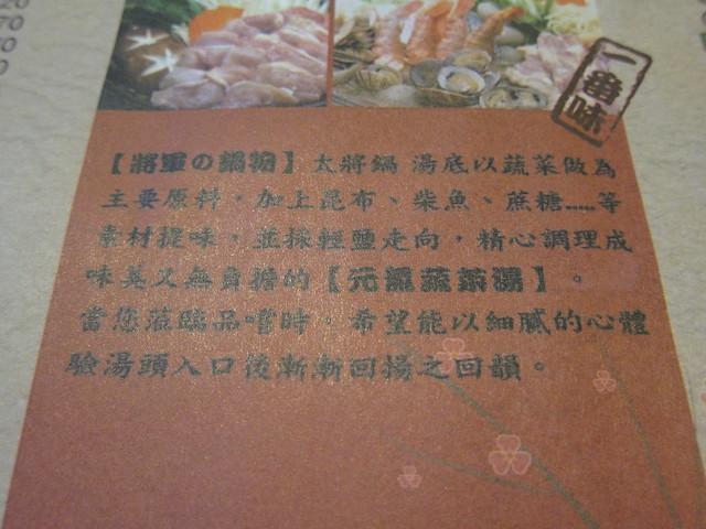 0727太將鍋 (5)