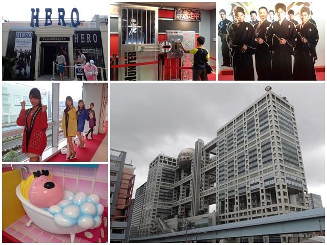 日本旅遊東京自助台場富士電視台hero木村拓哉page