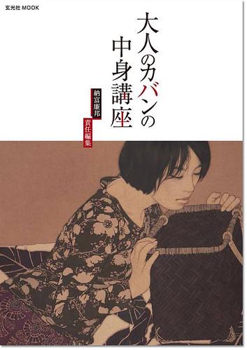9月18日(木)発売 玄光社ムック「大人のカバンの中身講座」に掲載!