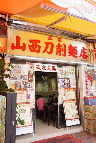 麵店雖小但經常塞滿人