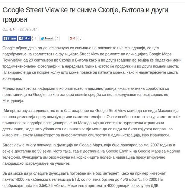 Google Street View ќе ги снима Скопје, Битола и други градови