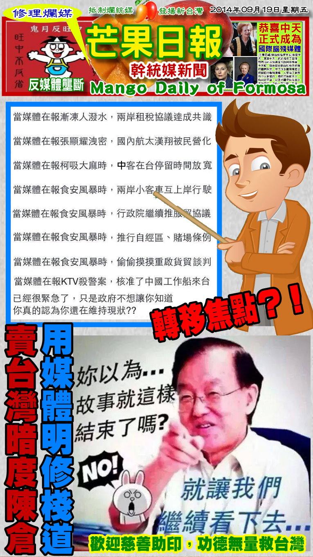 140919芒果日報--修理爛媒--用統媒明修棧道,賣台灣暗度陳倉