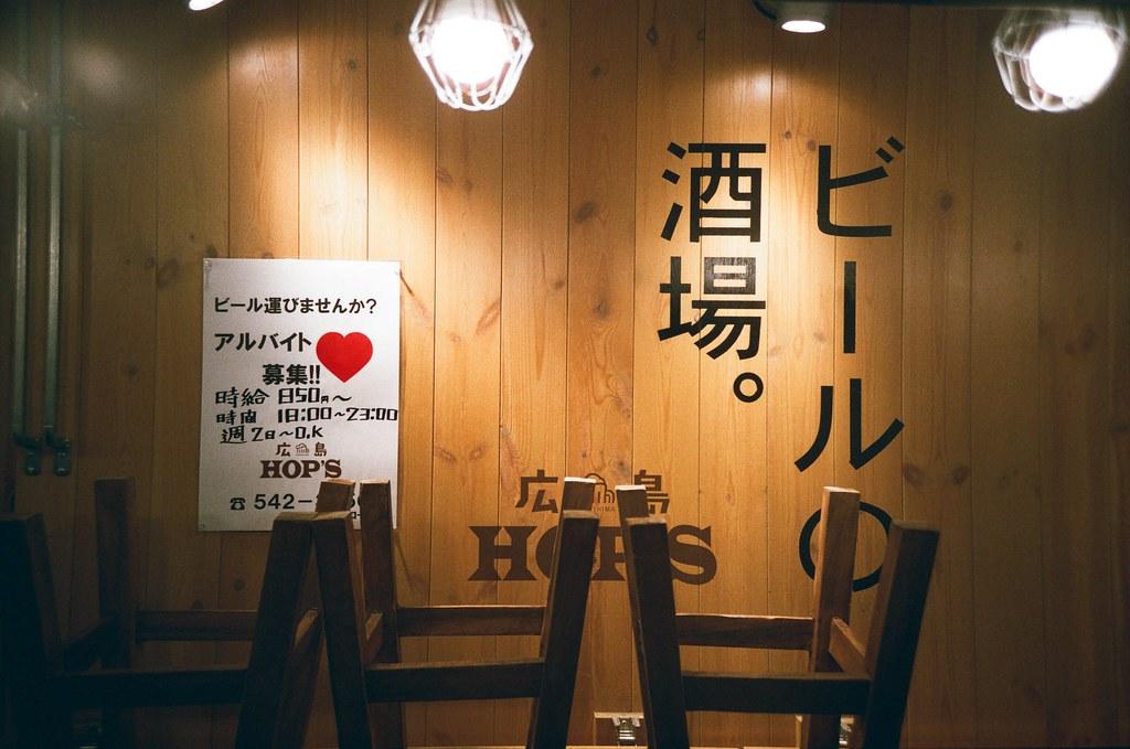 広島 Hiroshima, Japan / FUJICOLOR 業務用 / Lomo LC-A+ 回到廣島市區,在住的地方走走,看到一間都用木材裝潢的店家,氣氛還不錯。  只要是牆上有広島的字,我要拍起來紀錄。  Lomo LC-A+ FUJICOLOR 業務用 ISO400 4898-0020 2016-09-26 Photo by Toomore