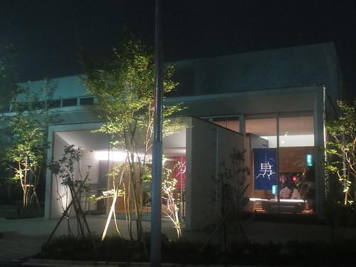 天然温泉久松湯(桜台)