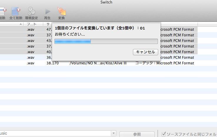 Switchで.wmaを.mp3に変換