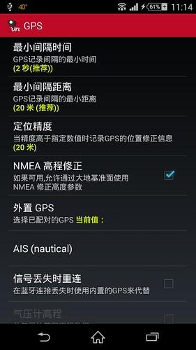 oruxmaps-gps-setup