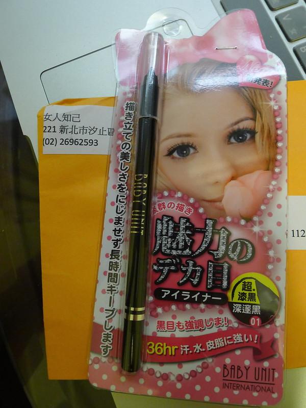 BABY UNIT超防水抗暈36H眼線膠筆