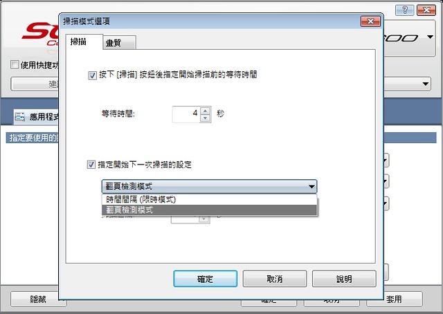 驅動程式設定畫面-1