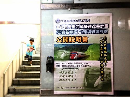 北宜新線南港說明會在三重區民活動中心舉行。