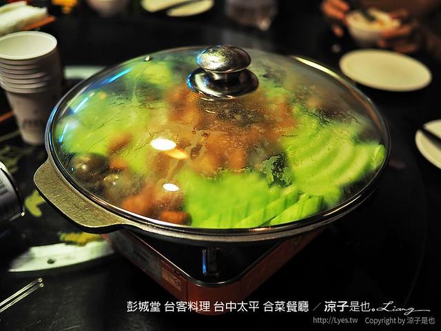 彭城堂 台客料理 台中太平 合菜餐廳 27