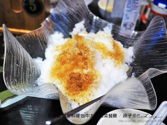 彭城堂 台客料理 台中太平 合菜餐廳 49