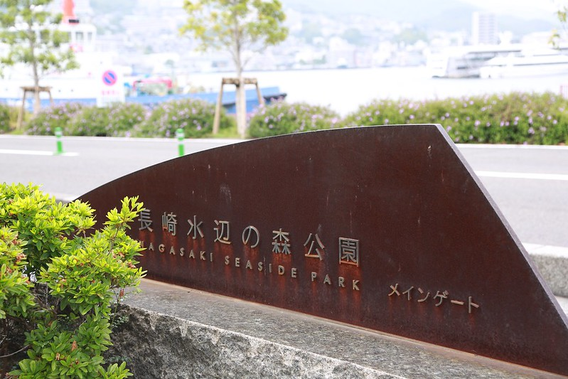 長崎水邊森林公園